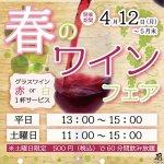厨2021年4月ワインフェア